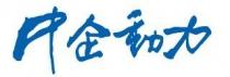 北京中企网动力数码科技