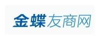 金蝶友商电子商务服务有限公司