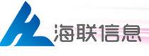 青岛海联信息工程有限公司