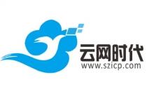 深圳市云网时代信息技术有限公司(云网时代(广州分部))