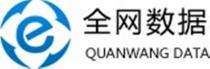深圳市全网数据科技有限公司