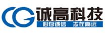沈阳诚高科技股份有限公司(沈阳诚高众和科技有限公司)