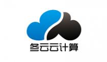 江苏冬云云计算股份有限公司(镇江广源网络科技有限公司)